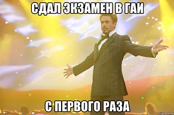 ekzamen_s_pervogo_eaza